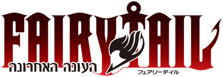 FairyTail3Logo.png