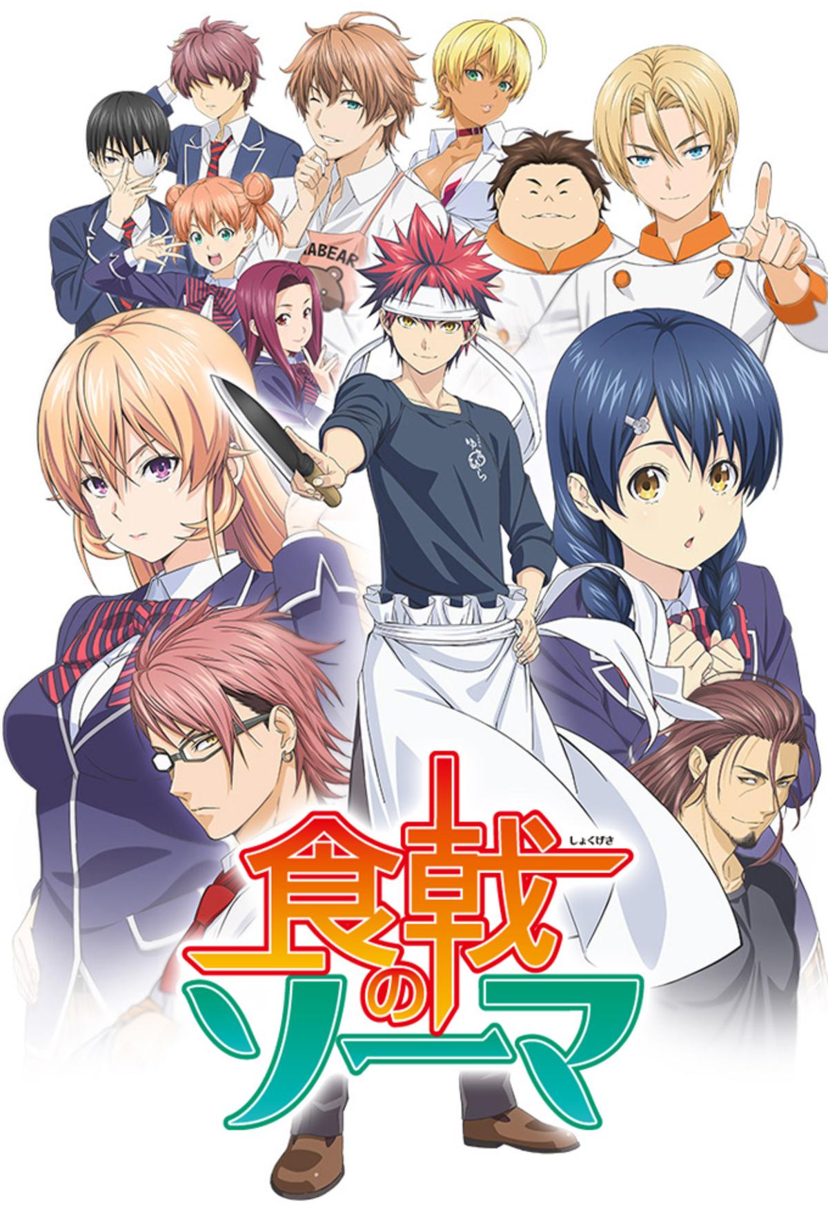 Shokugeki-no-Soma-Cover.jpg