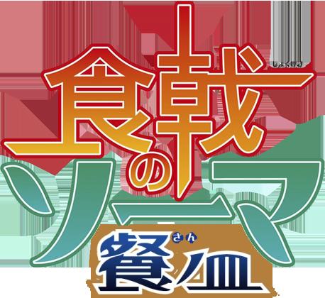 Shokugeki_no_Soma_S3_Logo.png