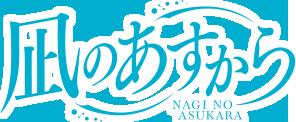 NAGINOASUKARA_LOGO_NEW.png