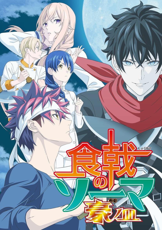 shokugeki-no-soma-season-5-ad.jpg